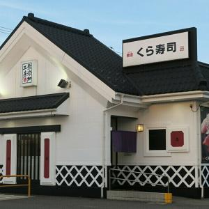 くら寿司 鶴岡砂田町店 -山形県鶴岡市-