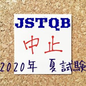やむなし!コロナ禍によりJSTQB 2020年夏試験は中止に