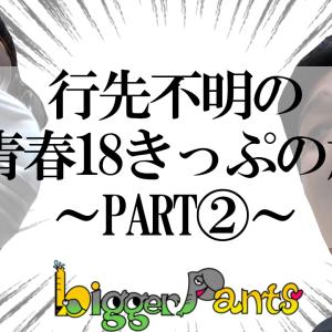 【YouTube】太郎に誘われたおっさんが青春18きっぷで在来線のみで行く旅の動画~PART2~
