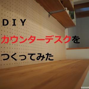 【カウンターデスク①】DIY なにもない白い壁に杉天板を取り付ける ~すすむ