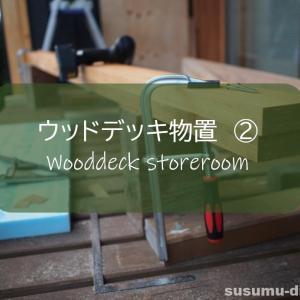 【ウッドデッキ物置②】いつかの小屋づくりに向けて、DIYで物置づくり。材料買い出し~保護塗料塗り ~すすむ