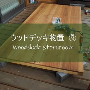 【ウッドデッキ物置#9】物置の扉づくり(2)買った野地板が虫食いで使えなかった話・・・ ~すすむDIY