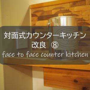 【対面式カウンターキッチン改良#8】口コミ良いイマジンウォールペイントで室内ペンキ塗装に家族みんなで初挑戦!素人でも簡単きれいにキッチン仕切り壁を塗り替えたよ! ~すすむDIY