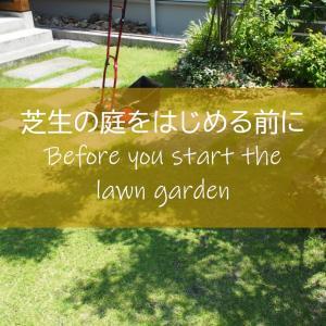 【芝生の庭をはじめる前に】管理が大変だって本当!? メリット・デメリットを徹底解説!~すすむDIY