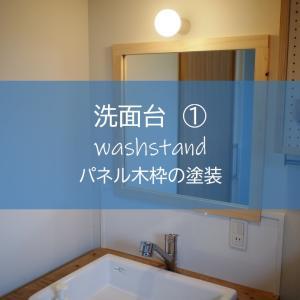 【洗面台 #1】鏡に木枠を取り付け、材料費1,000円でおしゃれリメイクにチャレンジしてみたよ!! ~すすむDIY