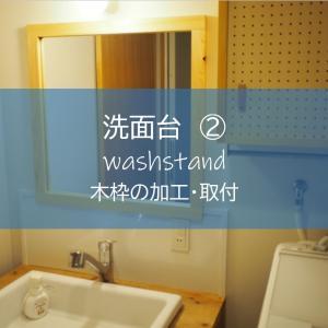 【洗面台 #2】鏡に木枠、トリマーと丸ノコで加工・取り付け!リメイク完成したよ! ~すすむDIY