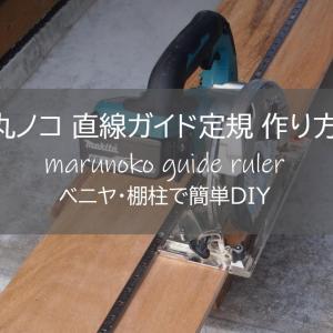 【丸ノコ直線ガイド定規】べニアと棚柱を使って簡単シンプル定規の作り方 ~すすむDIY