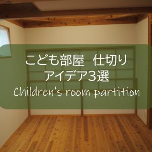 【子供部屋 仕切り】こどものプライベート空間をつくるアイデア3選!狭い空間の有効方法を考える! ~すすむDIY