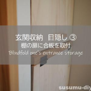 【玄関収納#3】これでスッキリ!!棚にも合板の目隠し扉を追加しました!! ~すすむDIY