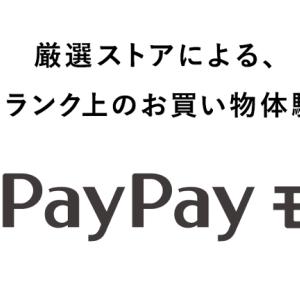 PayPayモールとヤフーショッピングの違い!ポイントサイト経由がお得?