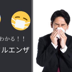 1記事でインフルエンザのすべてがわかる~予防できてますか?~