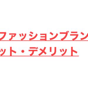 【フリーランス】個人ファッションブランドのメリット・デメリット