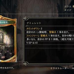 「シャドバスアカデミー」から紹介されたアディショナルカードについて+「洞窟の聖堂」について[シャドバ/シャドウバース/shadowverse]
