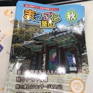 釜山でお勧めしたい無料ガイドブック^^