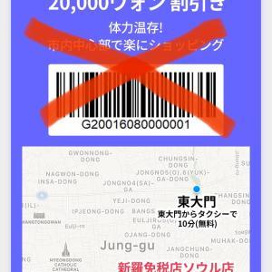 新羅免税店お得活動⁑苦労したwow exchange の解決策、これで3万₩使えました^^