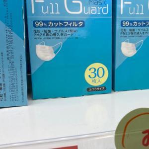 息快適マスクは欲しいけど、1枚いくらまでのを買いますか(・・?