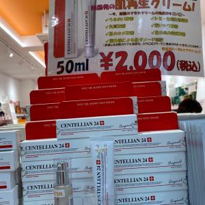 韓国免税店で、ほぼただで手に入れたものを 天神橋筋商店街で