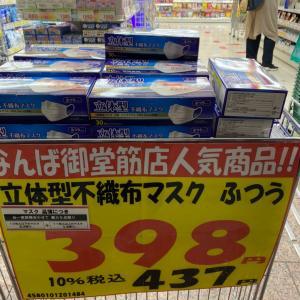 緊急連絡~心斎橋でマスク買うなら、こっちにしてください~