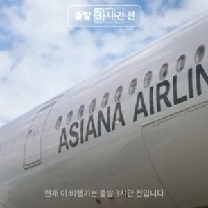 大韓航空がアシアナ買収!! アシアナとANAの資本提携はどうなるの( ̄□ ̄;)//ェッッ!!?