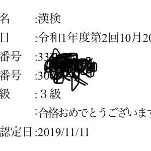 断酒二十二日目漢検3級合格
