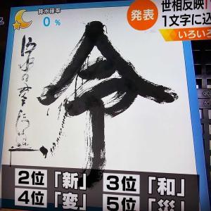 今年の漢字は「令」に決定!