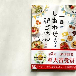 【レシピ本】一日がしあわせになる朝ごはん【ブックレビュー】