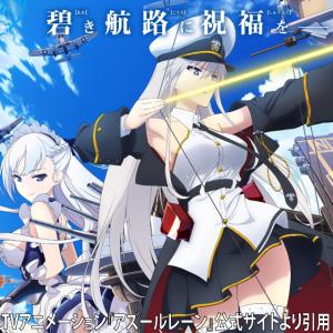 『アズールレーン』 第4話 【桜嵐】外套と短剣 感想