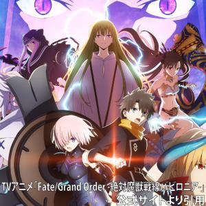 『Fate/Grand Order -絶対魔獣戦線バビロニア-』 第4話 「密林の呼び声」 感想