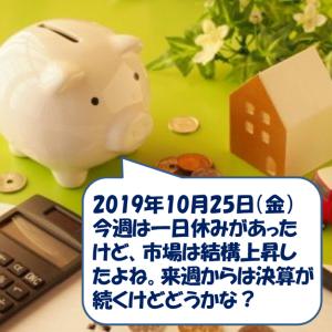 マザーズ好調!「11月の歓喜」に注目 CAN-SLIM投資日記【2019/10/25】