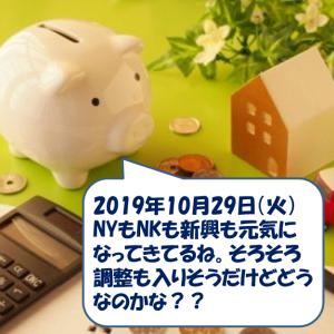 【新発見!】日経平均とダブルインバースの意外な関係 CAN-SLIM投資日記【2019/10/29】