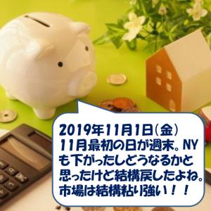 10月の振り返りと今後の戦略 CAN-SLIM投資日記【2019/11/1】