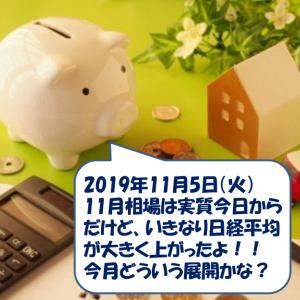 日本市場の上昇幅はNYダウが頼みの綱? CAN-SLIM投資日記【2019/11/5】
