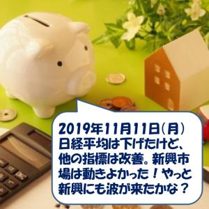 「11月の歓喜」の完成にはマザーズ上昇が不可欠 CAN-SLIM投資日記【2019/11/11】