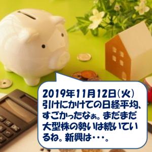 NYダウがこのままの水準だと日経平均は27,000円!? CAN-SLIM投資日記【2019/11/12】