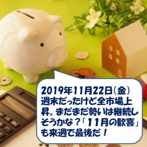 「11月の歓喜」の完成に向けて市場は上昇 CAN-SLIM投資日記【2019/11/22】