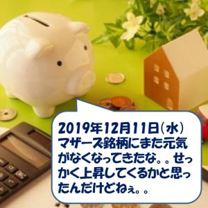 日本市場は弱気の波に飲み込まれるか? CAN-SLIM投資日記【2019/12/11】