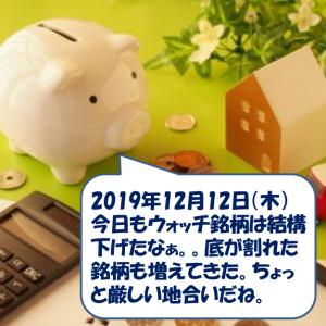 今は様子見の地合い CAN-SLIM投資日記【2019/12/12】