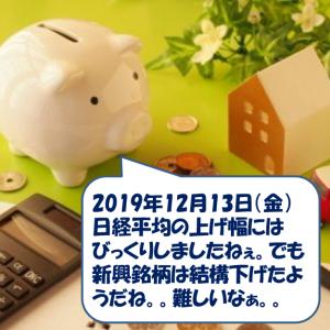 日経平均は上昇の流れか? CAN-SLIM投資日記【2019/12/13】