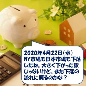 続落するも出来高は減少、だが買いも弱い CAN-SLIM投資日記【2020/4/22】