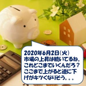 各市場良い地合いを継続 CAN-SLIM投資日記【2020/6/2】