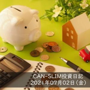 煮え切らない相場展開。ポジは控えめで。 CAN-SLIM投資日記【2021/07/02】