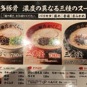 武蔵小杉で食べる博多豚骨ラーメン 【たかくら】