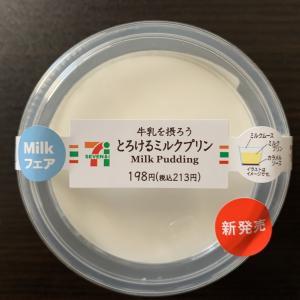 デザートで至福のひと時♪ セブンイレブン【牛乳を摂ろう とろけるミルクプリン】