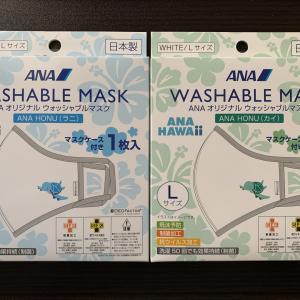 素敵なマスクが届きました♪