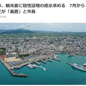 石垣島に行かれる方は読んで下さい!