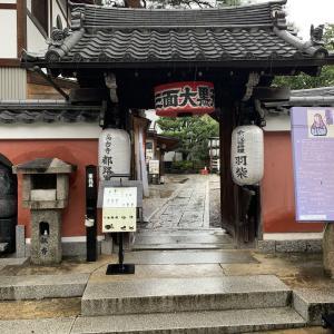 202010 京都台風の旅路 2日目⑩