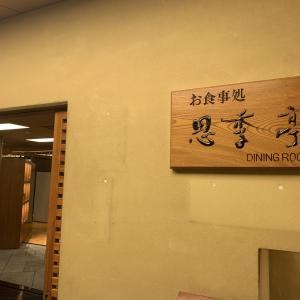 高知 城西館【夕食】