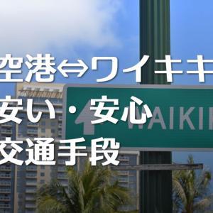 1人ハワイで一番安くて安心な空港ワイキキ間送迎の交通手段を検証