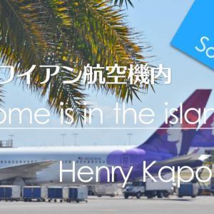 ハワイアン航空で使われる「Home in the Islands」ヘンリーカポノ