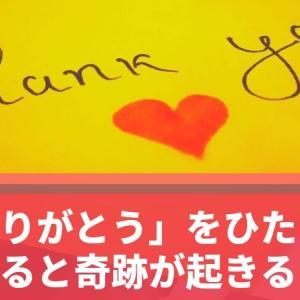 「ありがとう」をひたすら唱えると奇跡が起きる?